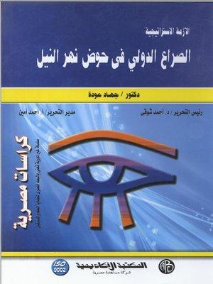 cover image of الأزمة الاستراتيجية: الصراع الدولي في حوض نهر النيل
