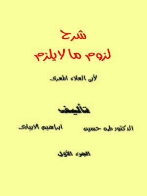 cover image of شرح لزوم ما لا يلزم لأبى العلاء المعرى