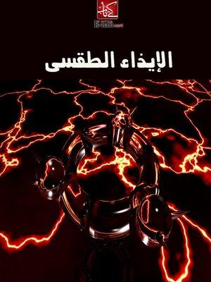 cover image of الإيذاء الطقسي