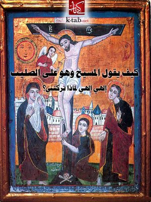 cover image of كيف يقول المسيح وهو على الصليب إلهي إلهي لماذا تركتني؟