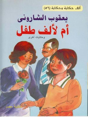 cover image of أم لألف طفل