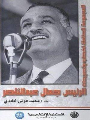 cover image of الرئيس جمال عبد الناصر