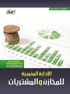 cover image of الإدارة المتميزة للمخازن والمشتريات