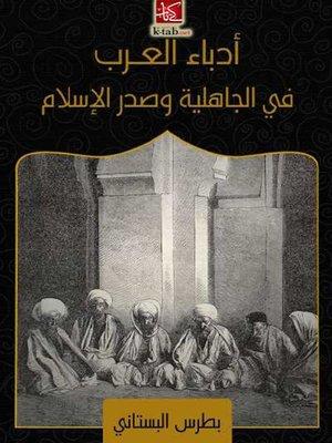 cover image of أدباء العرب فى الجاهلية وصدر الإسلام