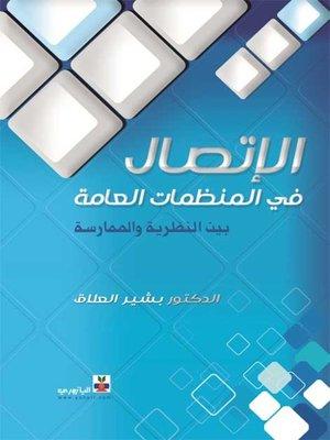 cover image of الاتصال في المنظمات العامة