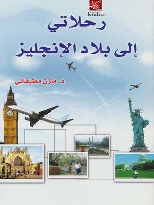 cover image of رحلاتي إلى بلاد الإنجليز