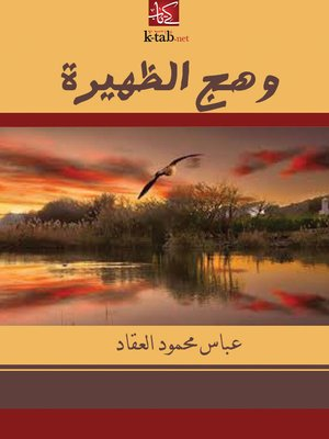 cover image of وهج الظهيرة