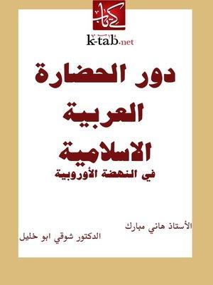 cover image of دور الحضارة العربية الاسلامية في النهضة الأوروبية