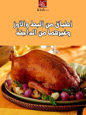 cover image of أطباق من البط والأوزوغيرهما من الداجنة