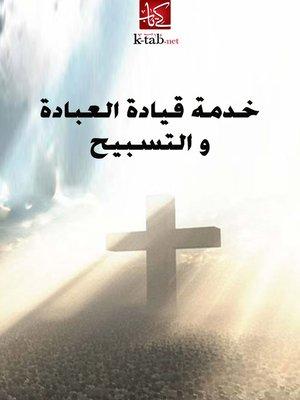 cover image of خدمة قيادة العبادة والتسبيح