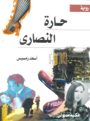 cover image of حارة النصارى