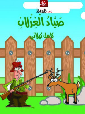 cover image of صياد الغزلان