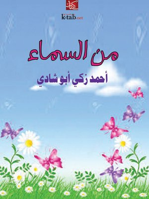 cover image of من السماء