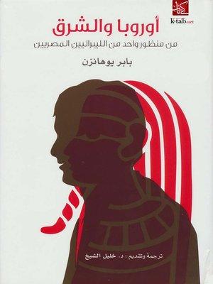 cover image of أوروبا والشرق من منظور واحد من الليبراليين المصريين