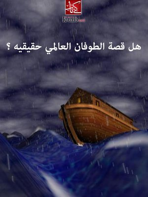 cover image of هل قصة الطوفان العالمي حقيقية ؟