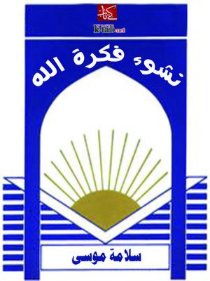 cover image of نشوء فكرة الله