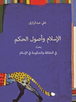 cover image of الإسلام وأصول الحكم