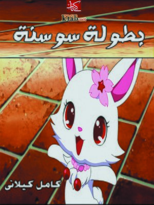 cover image of بطولة سوسنة