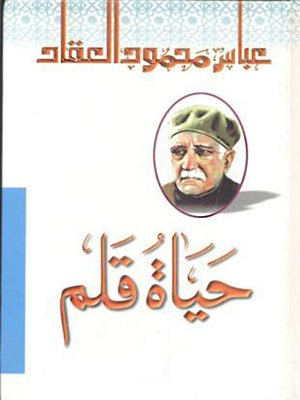 cover image of حياة قلم