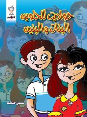 cover image of حواديت للحلوين البنات والبنين