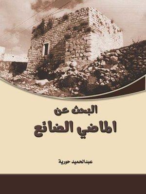 cover image of البحث عن الماضي الضائع