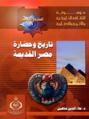 cover image of التاريخ القديم (1) - تاريخ وحضارة مصر القديمة