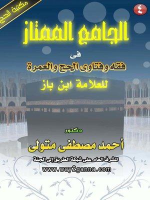 cover image of الجامع الممتاز في فقه و فتاوى الحج و العمرة للعلامة ابن باز