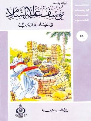 cover image of (58)يوسف عليه السلام فى غيابة الجب