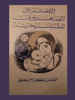 cover image of الاختراق الصهيونى المسيحية