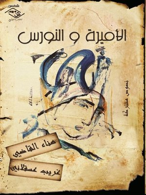 cover image of الأميرة والنورس