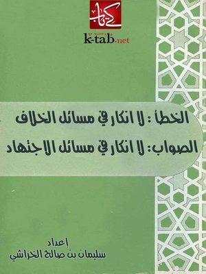 cover image of الخطأ : « لا إنكار فى مسائل الخلاف » الصواب : « لا إنكار فى مسائل الاجتهاد »