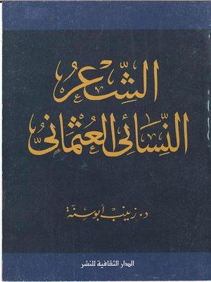 cover image of الشعر النسائي العثماني