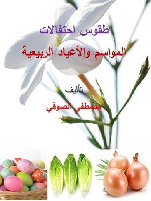 cover image of طقوس احتفالات المواسم والأعياد الربيعية