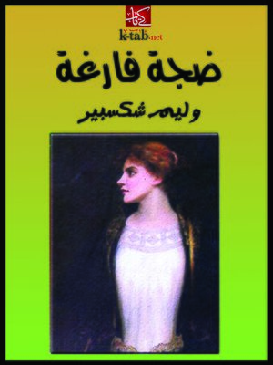 cover image of ضجة فارغة