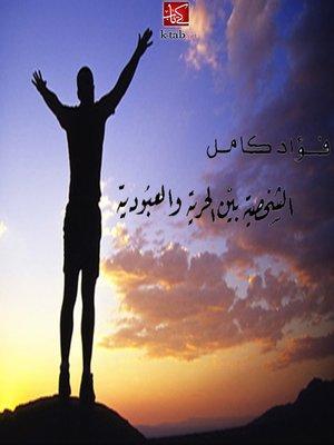 cover image of الشخصية بين الحرية والعبودية