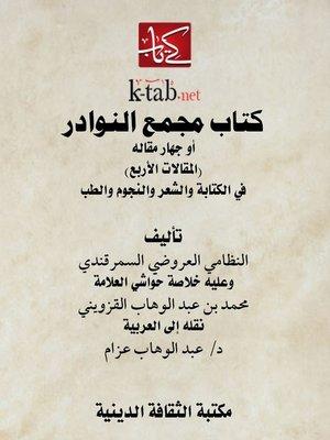 cover image of كتاب مجمع النوادر