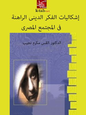 cover image of إشكاليات الفكر الدينى الراهنة فى المجتمع المصرى