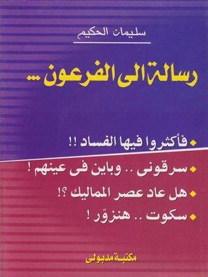 cover image of رسالة إلى الفرعون