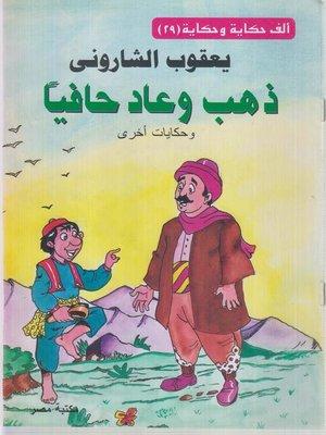 cover image of ذهب و عاد حافيا