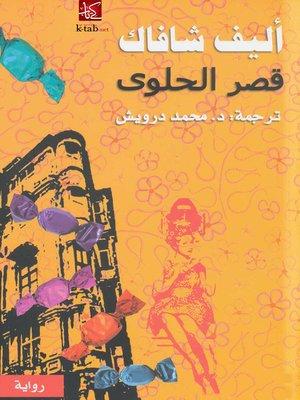 cover image of قصر الحلوى