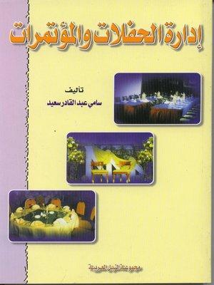 cover image of ادارة الحفلات و المؤتمرات