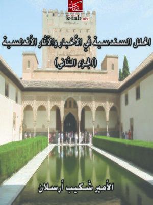 cover image of الحلل السندسية في الاخبار والآثار الأندلسية_الجزء الثاني