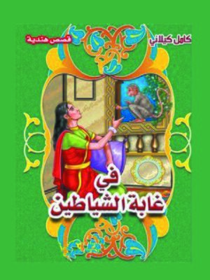 cover image of في غابة الشياطين