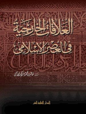 cover image of العلاقات الخارجية في العصر الاسلامي