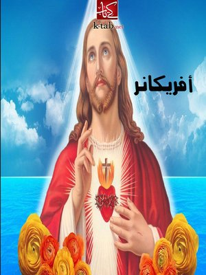 cover image of أفريكانر