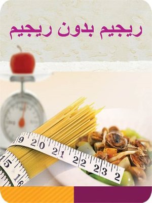 cover image of ريجيم بدون ريجيم