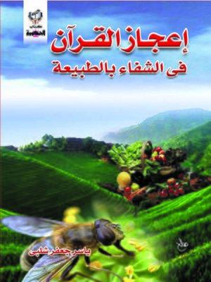 cover image of إعجاز القرأن فى الفكر المعاصر