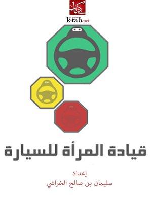 cover image of قيادة المرأة للسيارة