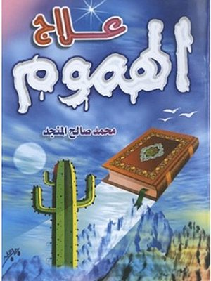 cover image of علاج الهموم