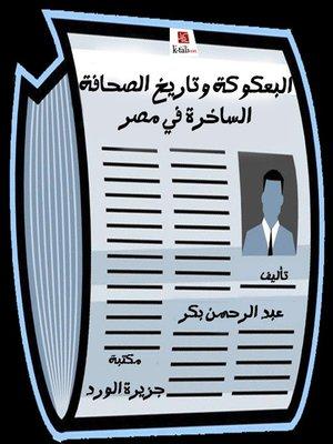 cover image of البعكوكة وتاريخ الصحافة الساخرة في مصر